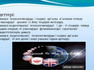 Міндеттері: Заманауи технологияларды қолдану арқылы ағылшын тілінде оқушылар