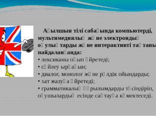 Ағылшын тілі сабағында компьютерді, мультимедиялық және электрондық оқулықта