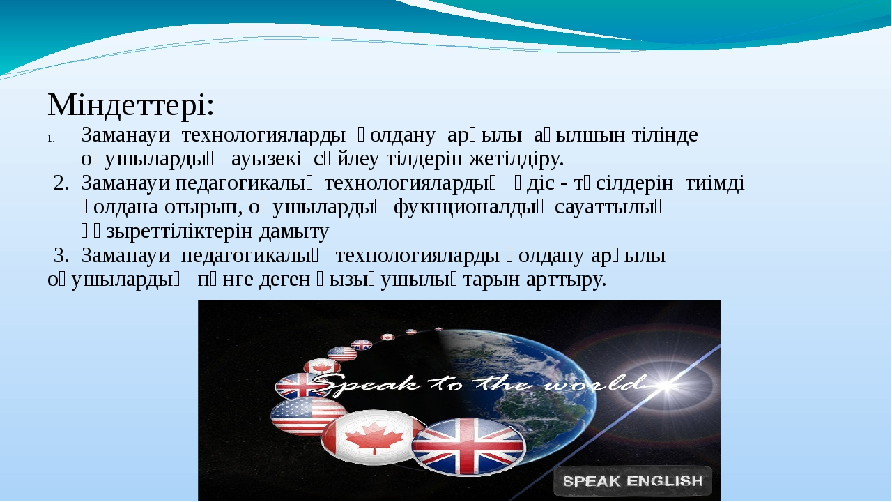 Міндеттері: Заманауи технологияларды қолдану арқылы ағылшын тілінде оқушылар...