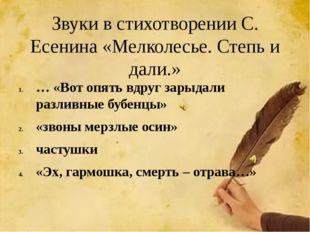 Звуки в стихотворении С. Есенина «Мелколесье. Степь и дали.» … «Вот опять вдр
