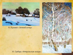 Н. Крымов «Зимний вечер» И. Грабарь «Февральская лазурь»