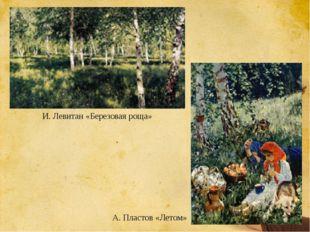 И. Левитан «Березовая роща» А. Пластов «Летом»