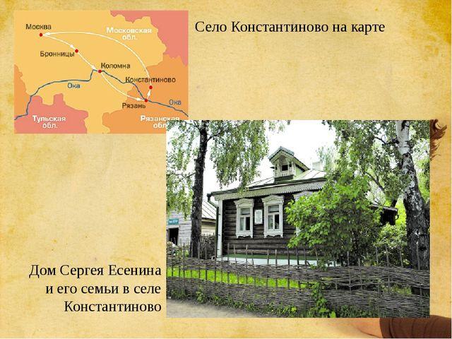 Село Константиново на карте Дом Сергея Есенина и его семьи в селе Константин...