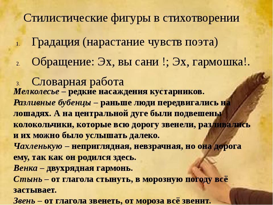Стилистические фигуры в стихотворении Градация (нарастание чувств поэта) Обра...