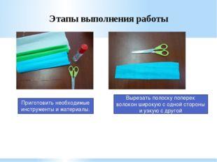 Этапы выполнения работы Вырезать полоску поперек волокон широкую с одной стор