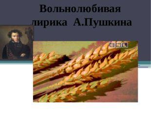 Вольнолюбивая лирика А.Пушкина