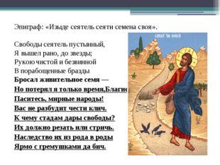 Эпиграф: «Изыде сеятель сеяти семена своя». Свободы сеятель пустынный, Я вы