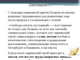 Запишем… С помощью знаменитой притчи Пушкин по-новому разрешает традиционную