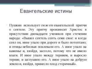Евангельские истины Пушкин используетсюжетевангельской притчи о сеятеле. Эт