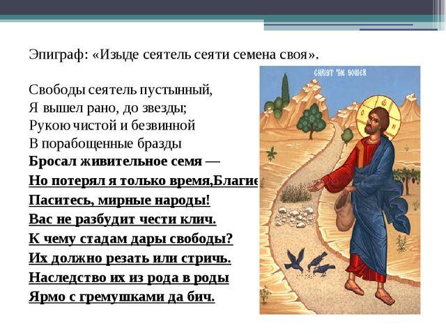 Эпиграф: «Изыде сеятель сеяти семена своя». Свободы сеятель пустынный, Я вы...