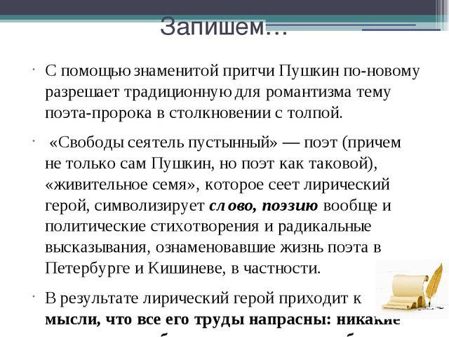 Запишем… С помощью знаменитой притчи Пушкин по-новому разрешает традиционную...