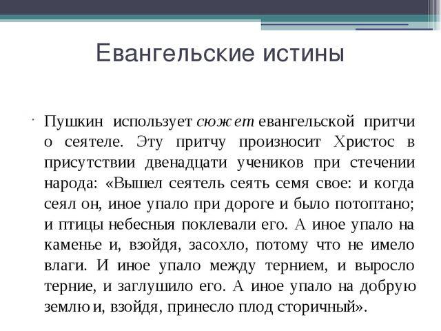 Евангельские истины Пушкин используетсюжетевангельской притчи о сеятеле. Эт...