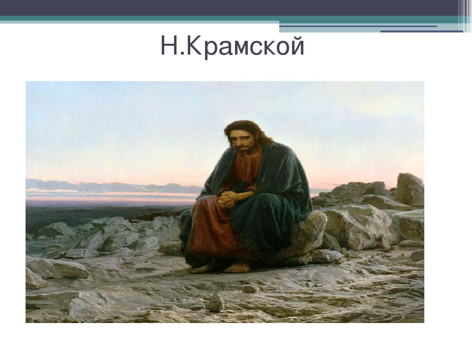 Н.Крамской