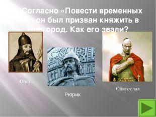 1. Согласно «Повести временных лет» он был призван княжить в Новгород. Как ег