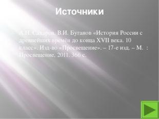 Источники А.Н. Сахаров, В.И. Буганов «История России с древнейших времён до к