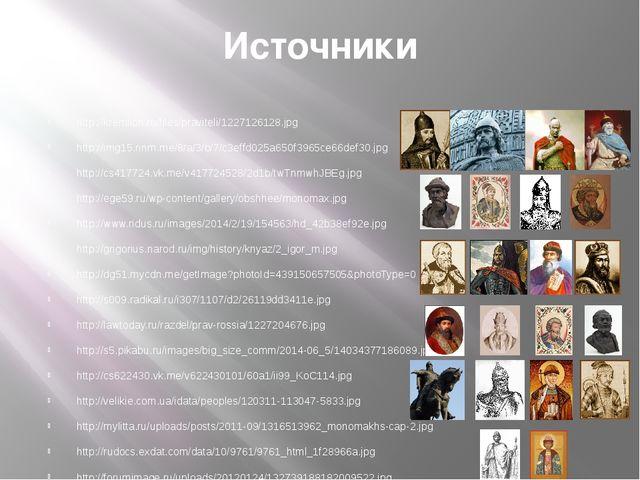 Источники http://kremlion.ru/files/praviteli/1227126128.jpg http://img15.nnm....
