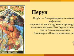 Занятия по разведению пчёл и получению мёда у славян называлось? 9