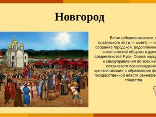 Какой город основали по преданию три брата: Кий, Щек и Хорив: 12