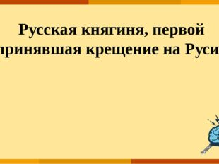 ОТВЕТ Какой город основали по преданию три брата: Кий, Щек и Хорив: