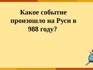 В каком городе Древней Руси проходили народные собрания, которые назывались «
