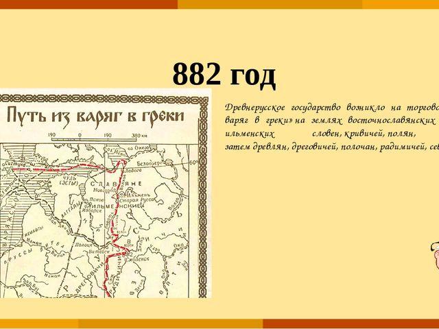 Как звали главного бога славян? 3