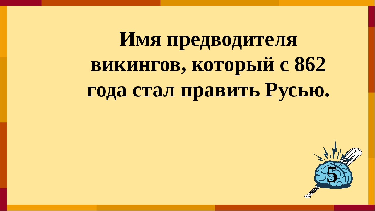 Соседями восточных славян были… 13