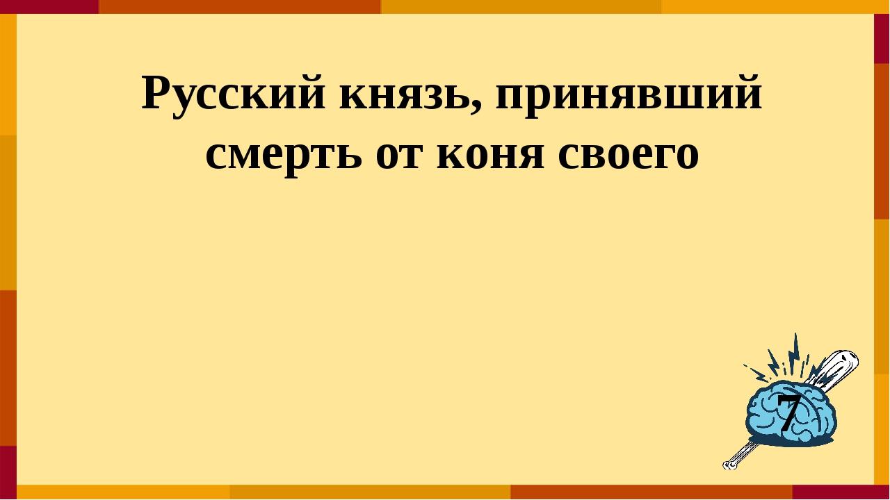 ОТВЕТ Занятия по разведению пчёл и получению мёда у славян называлось?