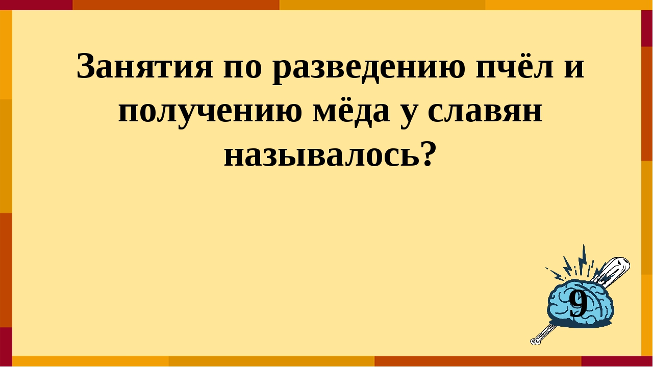 ОТВЕТ Как называлось племя, которое жестоко наказало князя Игоря за его жадно...