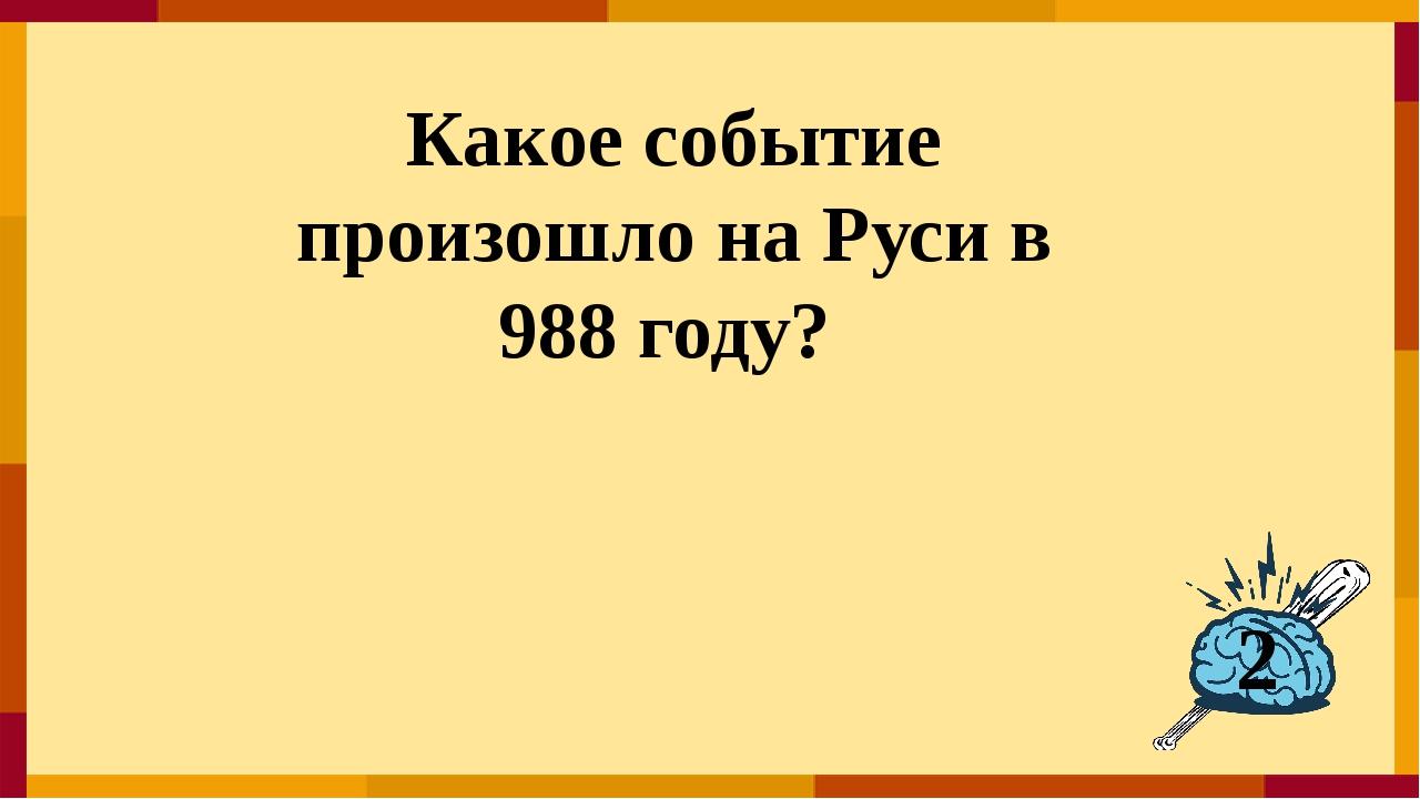 В каком городе Древней Руси проходили народные собрания, которые назывались «...