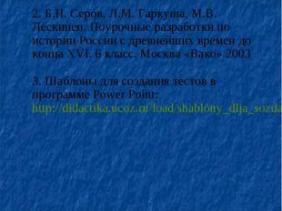 Использованные источники: 1. Данилов А.А., Косулина Л.Г.. История России 6кл.