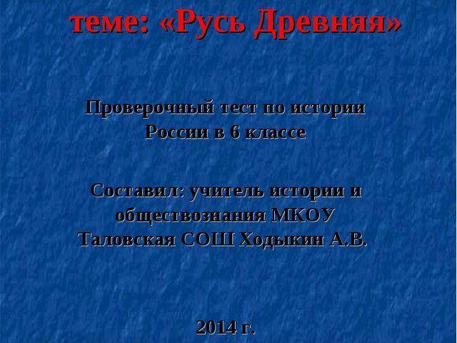 Проверочный тест по теме: «Русь Древняя» Проверочный тест по истории России в...