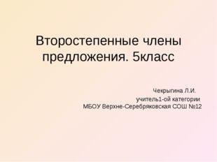 Второстепенные члены предложения. 5класс Чекрыгина Л.И. учитель1-ой категории