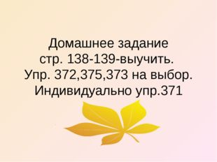 Домашнее задание стр. 138-139-выучить. Упр. 372,375,373 на выбор. Индивидуаль