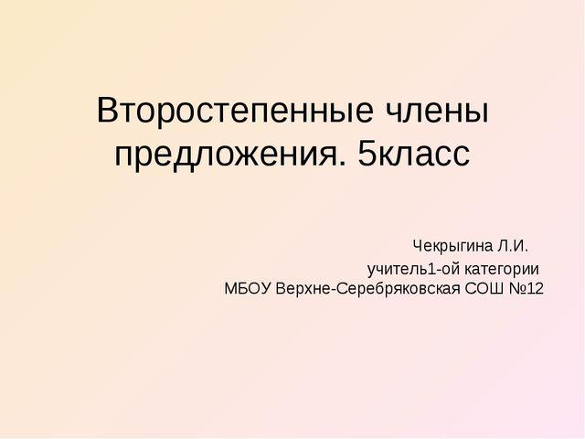 Второстепенные члены предложения. 5класс Чекрыгина Л.И. учитель1-ой категории...