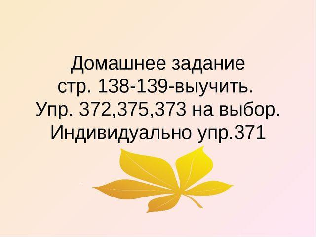 Домашнее задание стр. 138-139-выучить. Упр. 372,375,373 на выбор. Индивидуаль...
