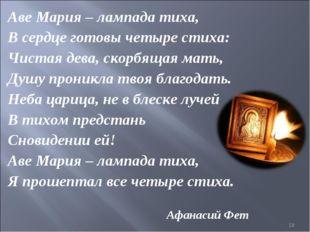 Аве Мария – лампада тиха, В сердце готовы четыре стиха: Чистая дева, скорбяща