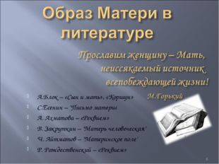 "А.Блок – «Сын и мать», «Коршун» С.Есенин – ""Письмо матери« А. Ахматова – «Рек"