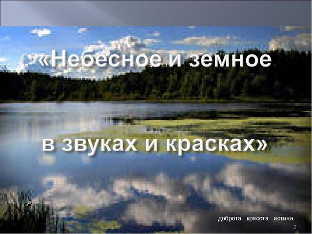* доброта красота истина