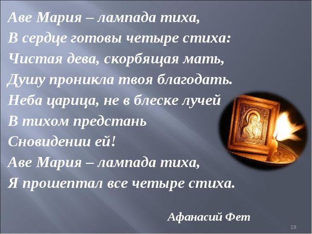 Аве Мария – лампада тиха, В сердце готовы четыре стиха: Чистая дева, скорбяща...