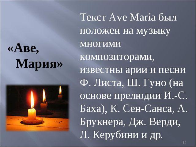 «Аве, Мария» Текст Ave Maria был положен на музыку многими композиторами, изв...