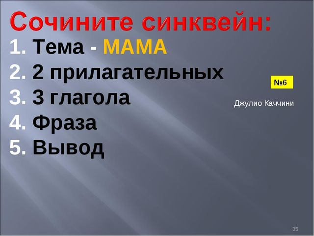 * 1. Тема - МАМА 2. 2 прилагательных 3. 3 глагола 4. Фраза 5. Вывод №6 Джулио...