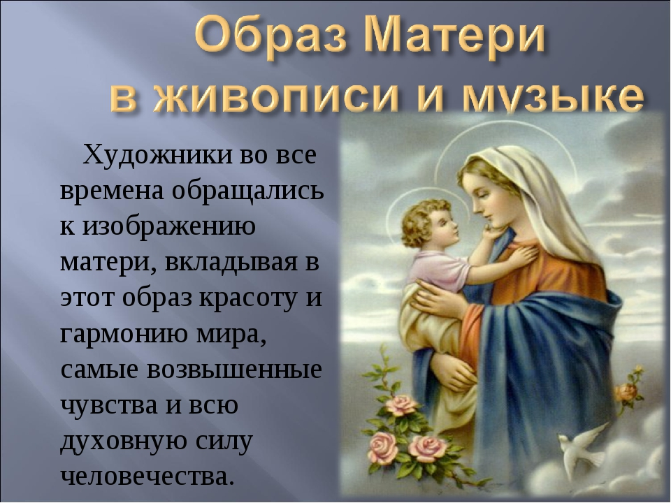 Художники во все времена обращались к изображению матери, вкладывая в этот о...