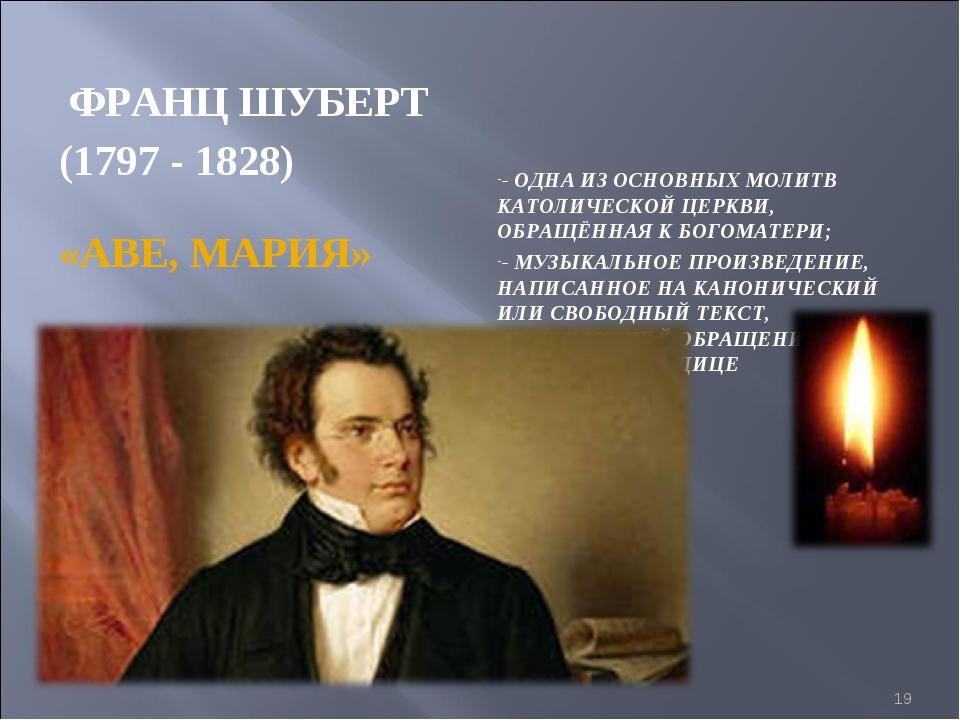 ФРАНЦ ШУБЕРТ (1797 - 1828) «АВЕ, МАРИЯ» - ОДНА ИЗ ОСНОВНЫХ МОЛИТВ КАТОЛИЧЕСК...