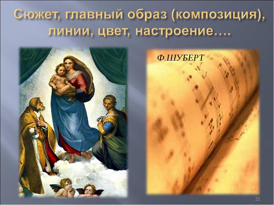Ф.ШУБЕРТ *