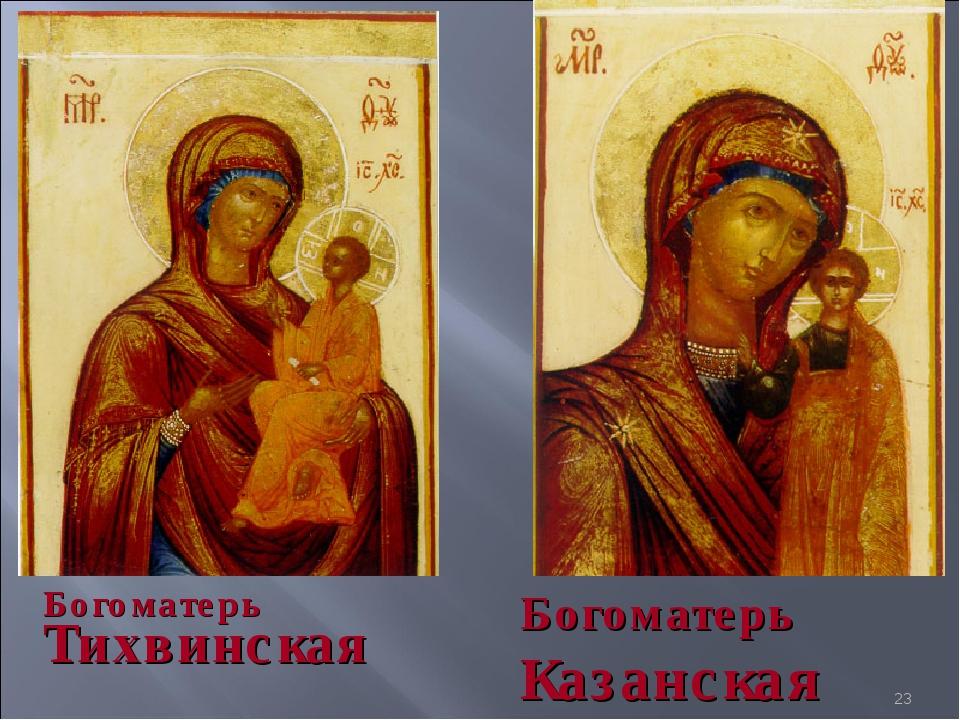 Богоматерь Тихвинская * Богоматерь Казанская