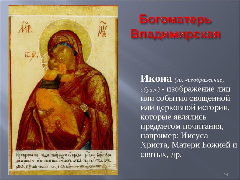 Икона (гр. «изображение, образ») - изображение лиц или события священной или...