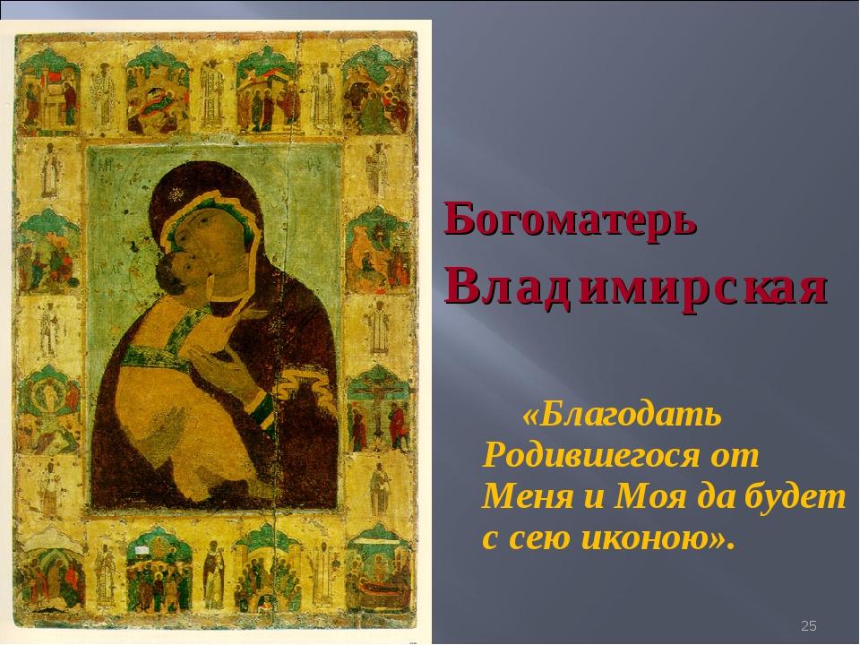 Богоматерь Владимирская «Благодать Родившегося от Меня и Моя да будет с сею и...