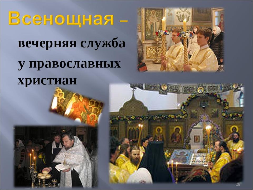 вечерняя служба у православных христиан *
