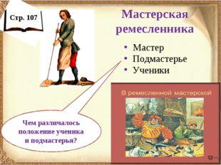 Мастерская ремесленника Мастер Подмастерье Ученики Стр. 107 Чем различалось п