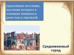 Средневековый город История